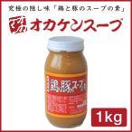 鶏と豚のスープの素 オカケンスープ 大瓶(1kg)