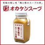鶏と豚のスープの素 オカケンスープ 小瓶(300g)