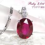 pt900 プラチナ ダイヤモンド ダイヤ ネックレス ペンダント カラーストーン ルビー 赤 3カラット 大粒 オーバル 7月 誕生石 GUPD886