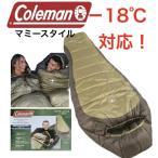 送料無料 コールマン 大人用 寝袋 緑 耐寒−18度対応 マミースタイル スリーピングバッグ Coleman エクストリーム ウェダー マミー型 シュラフ
