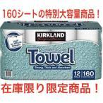 KS ペーパー タオル 160シート 12ロール 2枚重ね個別包装 カークランド Paper Towels  12roll