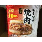 マルちゃん ライスバーガー 焼肉 10個入/冷凍品