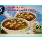 マシュマロ入 スイスミス ミルクチョコレート 60袋入り SWISS MISS MarshmallowRICH CHOCOLATECocoa Mix