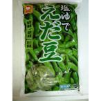 枝豆マルちゃん東洋水産 塩ゆで えだ豆 エダマメ えだまめ塩ゆで1.5kg 台湾産 冷凍品