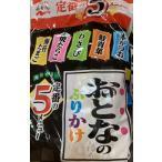 永谷園おとなのふりかけ 100袋5種類×20袋 お徳用 業務用5種類 20袋 海苔たまご・焼たらこ・鮭青菜・本かつお・わさび