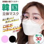 韓国マスク kf94 大きめ 小さめ 立体 効果 使い捨て カラーマスク 30枚 おしゃれ マスク 不織布 血色マスク