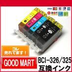【5色セット】BCI-326+325/5MP キャノンインクカートリッジ互換(ICチップ付) Canonインク BCI-325BK 激安インク 送料無料あり