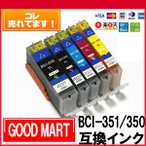 【5色セット】BCI-351XL+350XL/5MP(大容量) キャノンインクカートリッジ互換(ICチップ付) MG6330 MG5430 MX923 iP7230 BCI-351XL 激安インク 送料無料あり