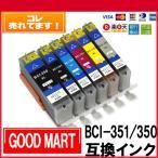 ショッピングPIXUS 【6色セット】BCI-351XL+350XL/6MP(大容量) キャノンインクカートリッジ互換(ICチップ付) Canonインク BCI-351XL BCI-350XL 激安インク 送料無料あり