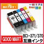 【5色セット】 BCI-371XL+370XL/5MP キャノンインクカートリッジ互換(大容量) TS6030 TS5030 MG5730 BCI-370 BCI-371 送料無料あり