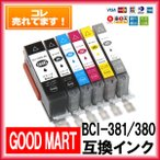 キャノン プリンター インク 6色セット BCI-381XL+380XL/6MP キャノン インクカートリッジ 互換 PIXUS TS8230 TS8130 BCI-381 BCI-380 Canon