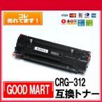 CRG-312 キャノントナーカートリッジ互換 Satera LBP3100 送料無料(条件付き)