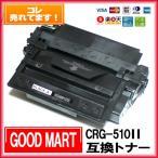 CRG-510II キャノントナーカートリッジ互換 LBP-3410 送料無料