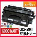 CRG-519II キャノントナーカートリッジ互換 LBP6300 LBP6600 LBP6340 LBP6330 送料無料