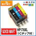 【4色セット】 HP178XL(ICチップ付) HPインクカートリッジ互換 ヒューレットパッカード hp プリンター インク hp178 インク 送料無料あり