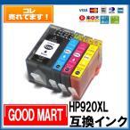 【単品】 HP920XL(ICチップ付) HPインクカートリッジ互換 hp プリンター インク hp920xl インク 送料無料あり CD975AA CD972AA CD973AA CD974AA