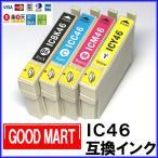 【4色セット】 IC46 エプソンインクカートリッジ互換(ICチップ付) IC4CL46 プリンターインク エプソン インク IC46 EPSON IC46 インクカートリッジ エプソン
