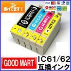 【4色セット】 IC4CL6162 エプソンインク互換 (ICチップ付) IC61 IC62 PX-203,PX-204,PX-205,PX-503A,PX-504A,PX-603F,PX-605F,PX-605FC3,PX-675F,PX-675FC3