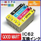 【4色セット】 IC62 IC4CL62 エプソンインク互換 (ICチップ付) PX-204 PX-205 PX-403A PX-404A PX-434A PX-504A PX-605F PX-605FC3 PX-675F PX-675FC3