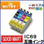 【4色セット】 IC69 IC4CL69 エプソン互換インクカートリッジ 対応プリンター PX-045A PX-105 PX-405A PX-435A PX-505F PX-535F
