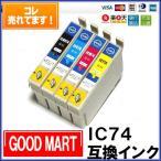 【4色セット】 IC74 IC4CL74 エプソンインクカートリッジ互換 PX-M5040F  PX-M5041F  PX-M740F  PX-M741F  PX-S5040  PX-S740 送料無料あり
