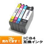エプソン インク IC4CL84 互換 4色セット IC84 IC83 大容量 エプソン インクカートリッジ PX-M780F PX-M781F