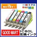 【6色セット】 IC80L IC6CL80L(増量)エプソンインクカートリッジ互換 IC80 EP-707A,EP-777A,EP-807AB,EP-807AR,EP-807AW,EP-808AB,EP-808AR,EP-808AW,EP-907F
