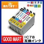 【単品】 IC78  ICBK77  エプソンインクカートリッジ互換  PX-M650A,PX-M650F