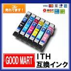 【6色セット】 ITH-6CL エプソンインクカートリッジ互換 EP-709A ITH ITH-BK ITH-C ITH-M ITH-Y ITH-LC ITH-LM EPSONインク 送料無料あり