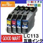 【4色セット】 LC113 ブラザーインク互換(チップ付) LC113-4PK 互換 LC113BK LC113C LC113M LC113Y
