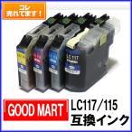 【単品】 LC117/LC115(増量) ブラザーインク互換 MFC-J4510N DCP-J4215N DCP-J4210N