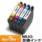 エプソン インク MUG-4CL 4色セット 互換 エプソン インクカートリッジ EW-052A EW-452A EPSON プリンターインク