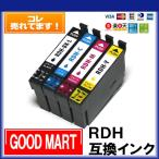 【単品】 RDH エプソンインクカートリッジ互換 PX-048A RDH-BK-L RDH-C RDH-M RDH-Y EPSONインク 送料無料あり