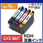 【4色セット】 RDH-4CL エプソンインクカートリッジ互換 PX-048A RDH-BK-L RDH-C RDH-M RDH-Y EPSONインク 送料無料あり