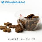 犬用チョコクッキー(キャロブクッキー) SSサイズ小 20〜23枚入り(50g前後)【どんちゃんのおやつシリーズ】