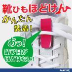 SAMTIAS サムティアス NEW 靴ひも ほどけん エナメル仕様 靴紐 ほどけない ストッパー フットサル ウォーキング ランニング