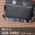 包包清潔 - 肩パッド AIR THRU エアースルー ビジネスバッグ ショルダーバッグ スポーツバッグ クーラーボックスなどに