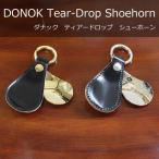 靴べら DONOK メタル ティアドロップ シューホーン アクセサリー キーホルダー コードバン 日本製 上品なデザイン ダナック 紳士 メンズ プレゼントにも