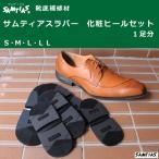 SAMTIAS サムティアス ラバー 化粧ヒールセット 靴底 補修 修理 革靴 メンズ 紳士用