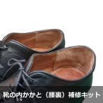 靴 内カカト 腰裏 補修キット 2足分 メンズ 紳士用 レディース 婦人用 革靴 ビジネスシューズ 大事な靴を長く履くために