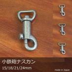小鉄砲 ナスカン 15mm 18mm 21mm 24mm アンティック 日本製 キーホルダー アクセサリー かばん バッグ 用途いろいろ