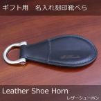 名入れ 靴べら レザーシューホーン ブラック シューホン キーホルダー 紳士 メンズ 革靴 ビジネスシューズ スニーカー