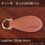 名入れ 靴べら レザーシューホーン ブラウン シューホン キーホルダー 紳士 メンズ 革靴 ビジネスシューズ スニーカー