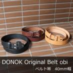 ベルト帯 栃木レザー 40mm幅 国産 サイズ調整可 DONOK ベルト ※バックル別売り
