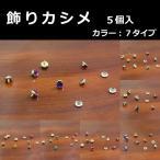 飾り カシメ 5個入 7色から レザークラフト 革小物 ハンドメイド アクセサリー オリジナル