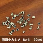両面 小カシメ アンティック 8mm×6mm 20セット入 レザークラフト 革小物 ハンドメイド アクセサリー オリジナル