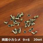 両面 小カシメ アンティック 9mm×6mm 20セット入 レザークラフト 革小物 ハンドメイド アクセサリー オリジナル