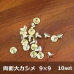 両面 大カシメ ゴールド 9mm×9mm 10セット入 レザークラフト 革小物 ハンドメイド アクセサリー オリジナル