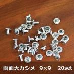 両面 大カシメ ステンレス 9mm×9mm 20セット入 レザークラフト 革小物 ハンドメイド アクセサリー オリジナル