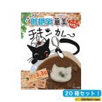大阪 中崎町 cafe&Bar 華美 特製 チキンカレー カレー 20箱セット 名物 低糖質 美味